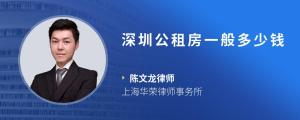 深圳公租房一般多少钱