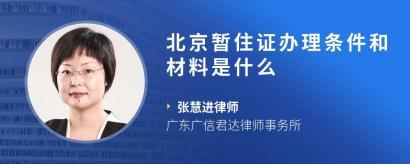 北京暂住证办理条件和材料是什么
