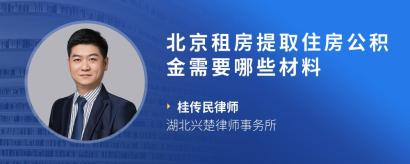 北京租房提取住房公积金需要哪些材料
