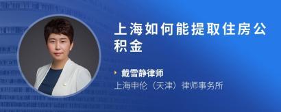 上海如何能提取住房公积金