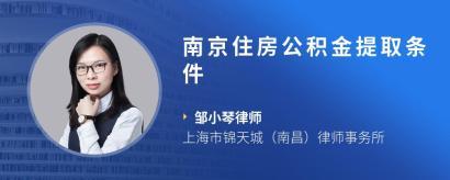 南京住房公积金提取条件