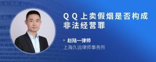 QQ上卖假烟是否构成非法经营罪