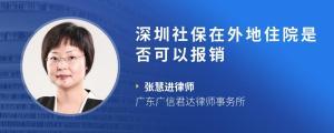 深圳社保在外地住院是否可以报销