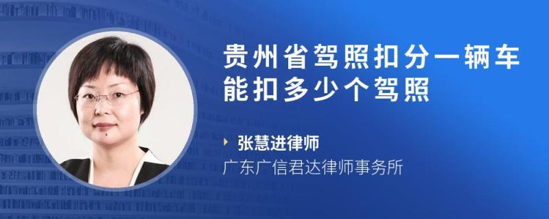 贵州省驾照扣分一辆车能扣多少个驾照