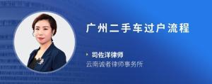 广州二手车过户流程