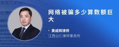 网络被骗多少算数额巨大-黄咸辉律师