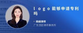 logo能够申请专利吗