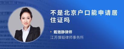 不是北京户口能申请居住证吗