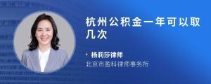 杭州公积金一年可以取几次