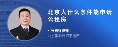 北京人什么条件能申请公租房
