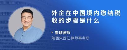 外企在中国境内缴纳税收的步骤是什么