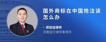 国外商标在中国抢注该怎么办