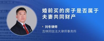 婚前买的房子是否属于夫妻共同财产-刘冬律师