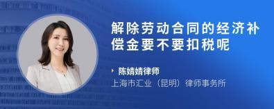 解除劳动合同的经济补偿金要不要扣税呢-陈婧婧律师