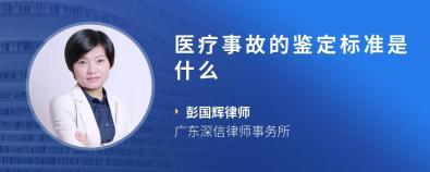 医疗事故的鉴定标准是什么-彭国辉律师