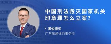 中国刑法毁灭国家机关印章罪怎么立案?