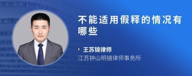 不能适用假释的情况有哪些-王苏锦律师