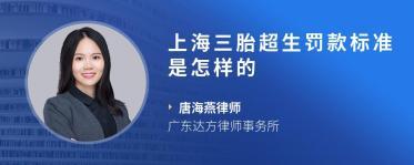 上海三胎超生罚款标准是怎样的