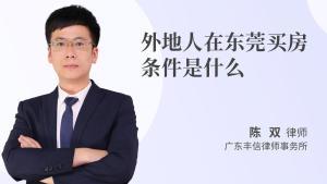 外地人在东莞买房条件是什么