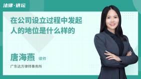 在公司设立过程中发起人的地位是什么样的-唐海燕律师