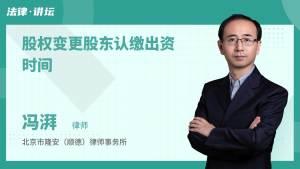 股权变更股东认缴出资时间