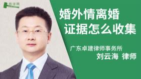 婚外情離婚證據怎么收集?-劉云海律師