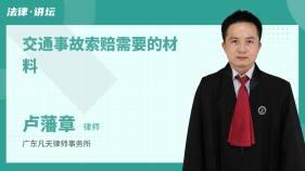 交通事故索赔需要的材料-卢藩章律师