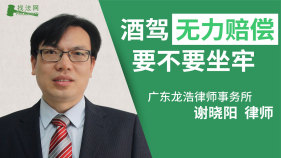 酒驾无力赔偿要不要坐牢-谢晓阳律师
