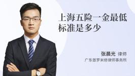 上海五险一金最低标准是多少