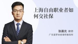 上海自由职业者如何交社保