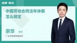 中国劳动合同法年休假怎么规定