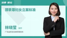 猥亵罪妇女立案标准-林晓莹律师
