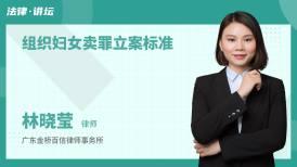 组织妇女卖罪立案标准