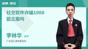社交软件诈骗1000能立案吗