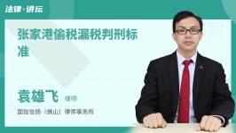 张家港偷税漏税判刑标准