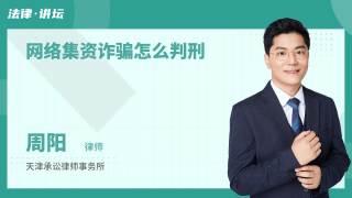网络集资诈骗怎么判刑