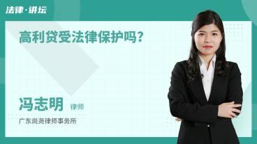 高利贷受法律保护吗?