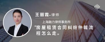 房屋租赁合同纠纷仲裁流程怎么走