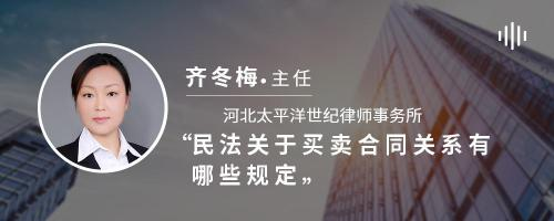 民法关于买卖合同关系有哪些规定