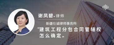 建筑工程分包合同管辖权怎么确定