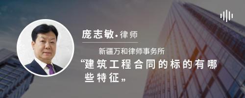 建筑工程合同的标的有哪些特征