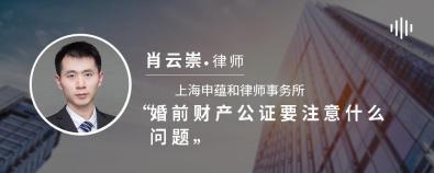 婚前財產公證要注意什么問題-肖云崇律師