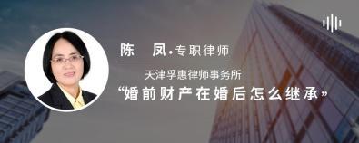 婚前財產在婚后怎么繼承-陳鳳律師