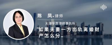 如果夫妻一方出轨离婚财产怎么分-陈凤律师