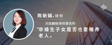 非婚生子女是否也要赡养老人-陈新娟律师