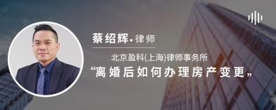 离婚后如何办理房产变更-蔡绍辉律师