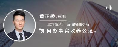 如何办事实收养公证-黄正桥律师
