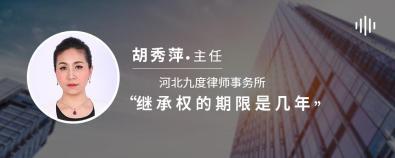 继承权的期限是几年-胡秀萍律师