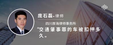 交通肇事罪的车被扣押多久-庞石磊律师