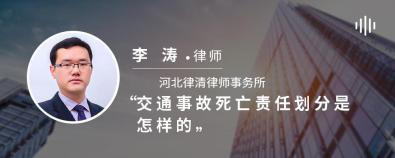 交通事故死亡责任划分是怎样的-李涛律师